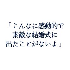 山田達三様・久美子様ご夫妻