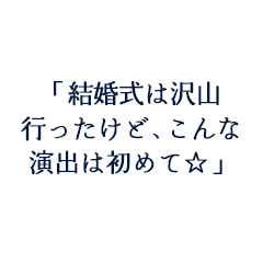 町田省吾様・舞様ご夫妻